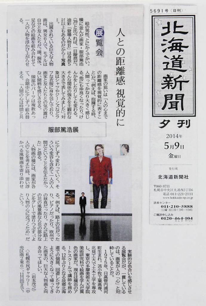 服部篤浩展北海道新聞_2014_5_9